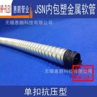 直销  JSF-JSN内包塑镀锌金属软管   内包塑软管51mm