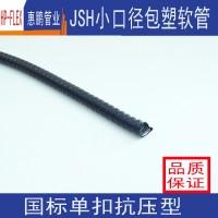 JSH小口径加厚型国标包塑金属软管10mm  国标金属穿线金属软管