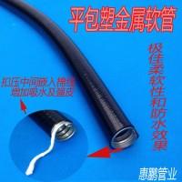 直销平包塑金属软管,高强度抗拉带棉线平包塑金属软管φ16