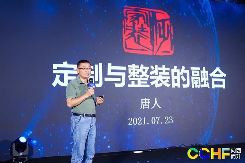 亿邦泛家装行业首席专家、中产联整装分会秘书长唐人.jpg
