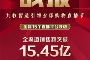 15.45亿敬时代九牧智造引领全球购物直播节亮出最红成绩单